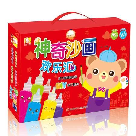 神奇沙画欢乐汇激发创造力训练观察力培养审美能力幼儿童玩具3-6岁