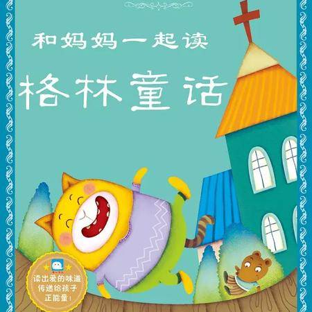和妈妈一起读格林童话注音彩绘亲子阅读故事书幼儿童故事书少儿必读故事书