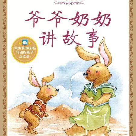 爷爷奶奶讲故事注音彩绘亲子阅读故事书幼儿童故事书少儿必读故事书