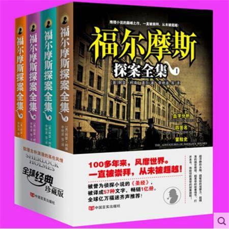 福尔摩斯探案全集全球经典珍藏版青少年版侦探小说全4册