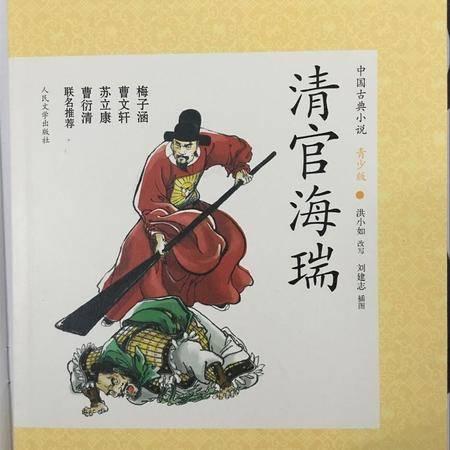 中国古典小说青少版清官海瑞故事书图书