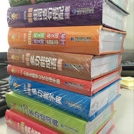 新课标小学生全彩版工具宝典小学生必备图书多功能字典词典中国邮政专供