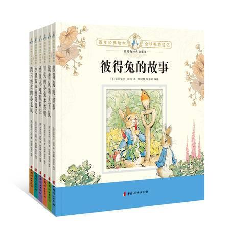 彼得兔经典故事集幼儿童故事书图书