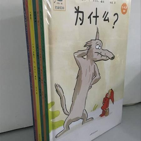 开心一刻 名家绘本 2-6岁幼儿童适读精装绘本图画书米歇尔·凡·泽夫仁绘