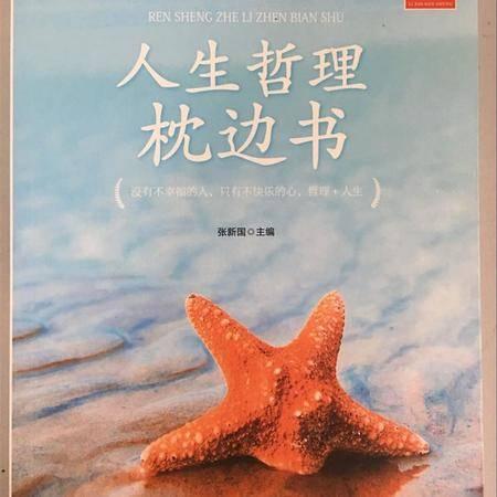 励志人生《人生哲理枕边书》畅销励志书籍