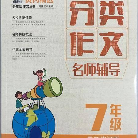 分类作文初中生7年级作文书籍图书 黄冈精选名师辅导最新修订版