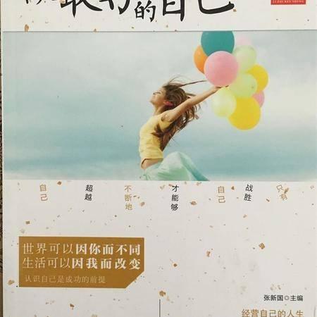 励志人生《做最好的自己》畅销图书励志小说