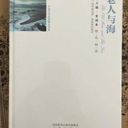 《老人与海》外国文学经典名著精选书系青少年必备图书小说