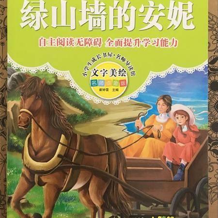 小学生成长书屋《绿山墙的安妮》幼儿童必读文学图书籍