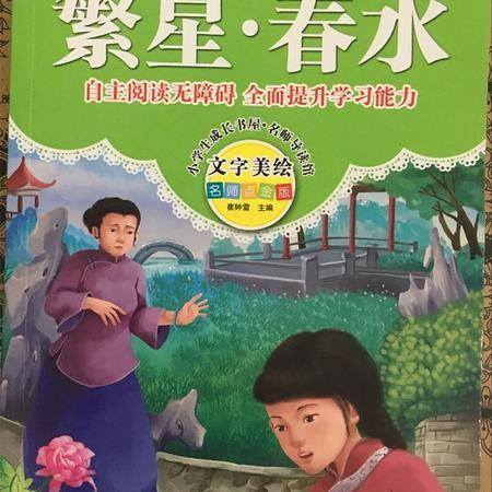 中小学语文新课标《繁星·春水》自主阅读无障碍 全面提升学习能力