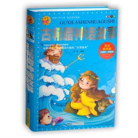童年书架·《古希腊神话故事》(精装美绘注音)幼儿童必备畅销图书故事书