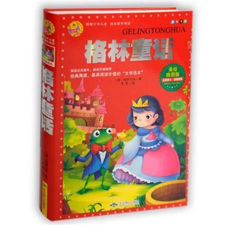 童年书系·格林童话(精装美绘插图注音) 世界经典名著 幼儿童必备图书畅销书籍
