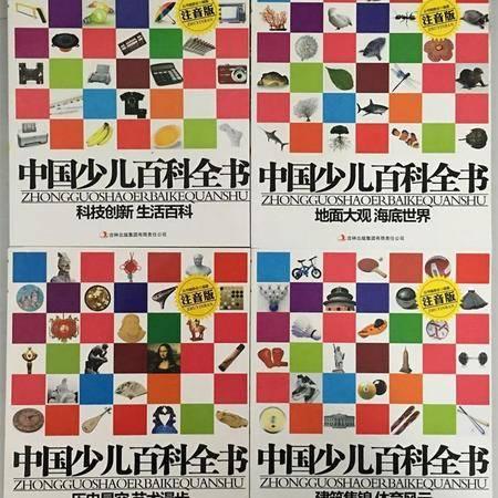 中国少儿百科全书注音版 少儿必读科普图书