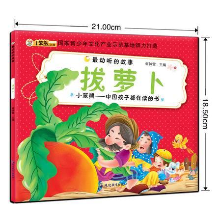 最动听的故事 睡前小故事中国孩子都在读的幼儿益智启蒙故事书