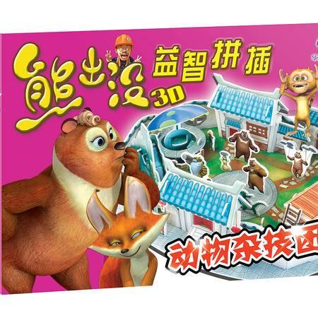 熊出没3D益智拼插 幼儿童卡通益智手工玩具拼图