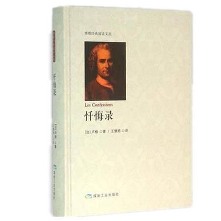 《忏悔录》(精装)博雅经典阅读丛书