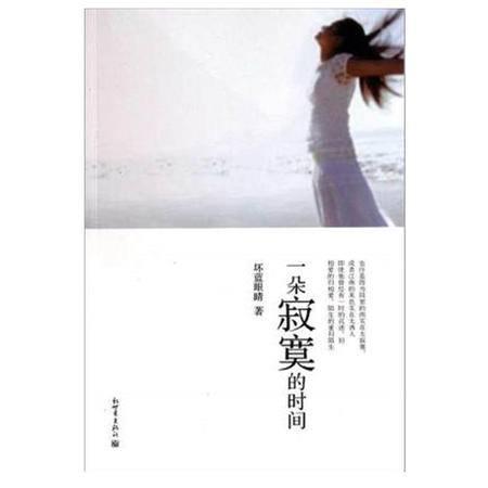 新世界出版社《一朵寂寞的时间》坏蓝眼睛·著中国现当代小说