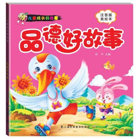 幼儿童成长故事书注音美绘本宝宝品德培养好故事