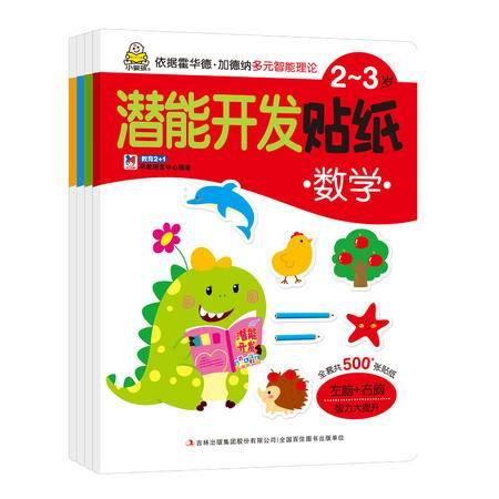 教育2+1潜能开发贴纸2-6岁幼儿童宝宝玩具书贴纸书
