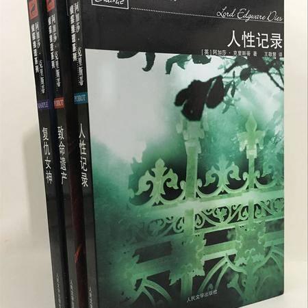 【侦探推理系列】复仇女神·致命遗产·人性记录·阿加莎·克里斯蒂 著