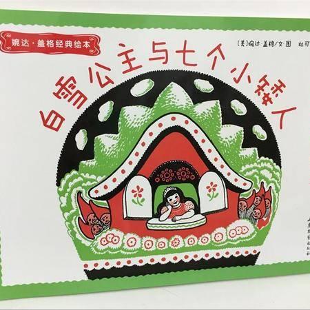 婉达·盖格经典绘本一百万只猫白雪公主与七个小矮人全套共5本