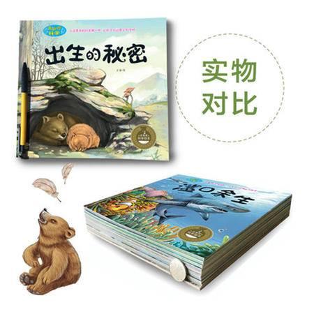 全10册注音版我会自己读奇妙的科学故事绘本幼儿园学前准备动物科普百科