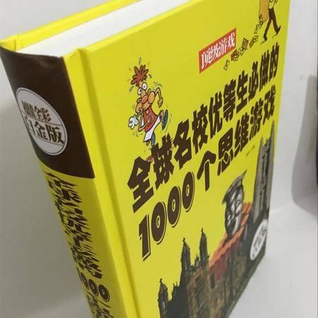 游戏【全球名校优等生必做的1000个思维游戏】超值全彩精装白金版