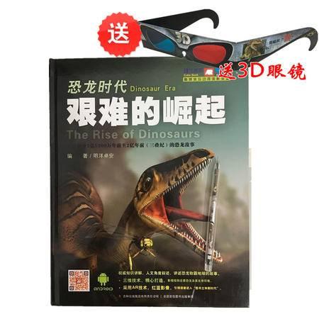 恐龙时代 艰难的崛起3D立体少儿科普百科全书赠送3D眼镜
