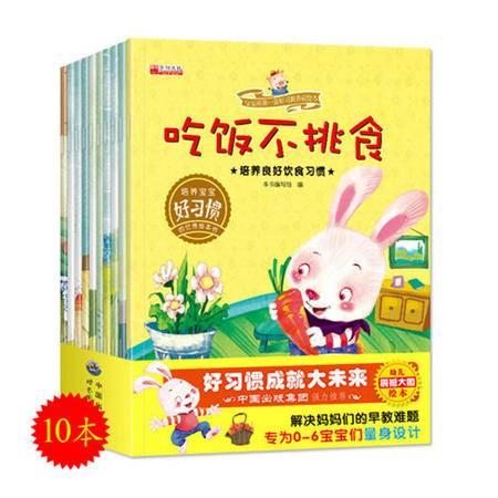 宝宝的第 一套好习惯养成绘本10册宝宝好习惯情商管理绘本