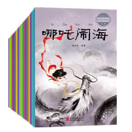 双奕图书 中国古代神话故事书全20册注音版美绘本小学生课外阅读书籍