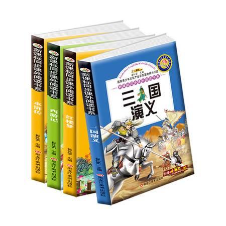 新课标同步课外阅读书系【四大名著】红楼梦水浒传三国演义西游记