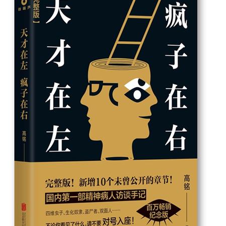 双奕图书【天才在左 疯子在右】(完整版) 高铭 新增10个被封杀篇章 心理百科