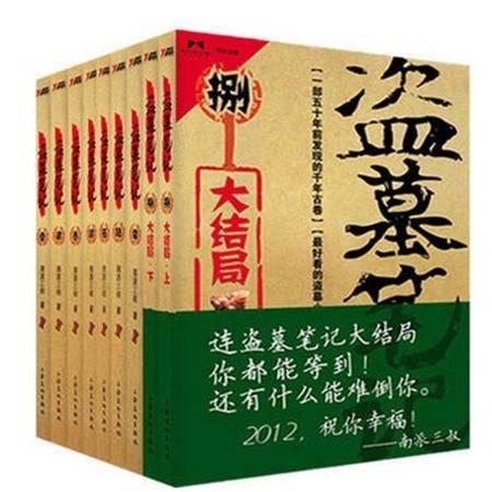 双奕图书【盗墓笔记】全套1-9全集共9册 南派三叔盗墓笔记全套