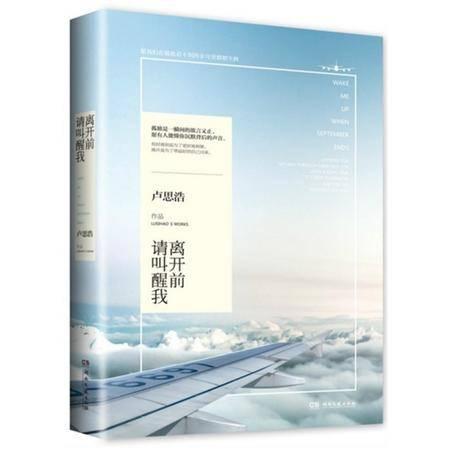 双奕图书【离开前请叫醒我】暖文男神卢思浩15年新作