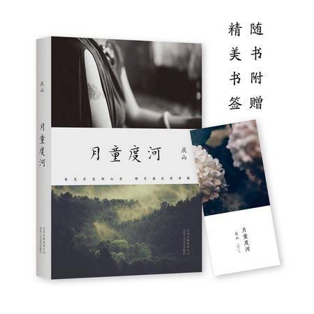 双奕图书【月童度河】安妮宝贝散文小说集 收录三篇未结集短篇小说