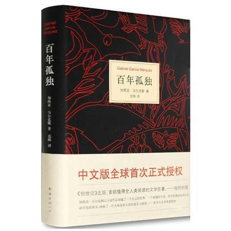 双奕图书 百年孤独(加西亚马尔克斯代表作,中文版首授权!未作任何删节!)