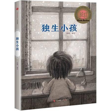 双奕图书 【独生小孩】80后中国女孩,用一只铅笔感动全世界