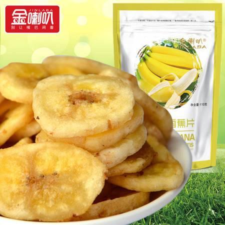 金喇叭 非油炸零食香蕉干 菲律宾风味干果烤香蕉片 110g*2