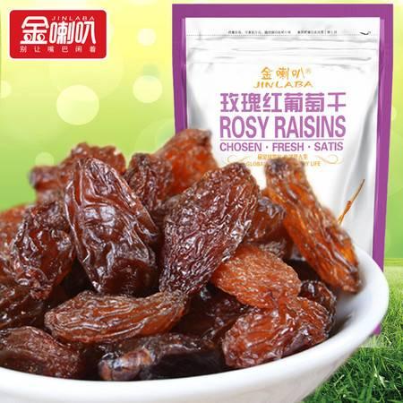 【买三送一】金喇叭 新疆特产葡萄干 玫瑰红大葡萄干提子干干果零食180g