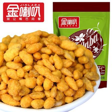 【金喇叭】休闲零食蟹黄味葵花籽 香脆小吃蟹黄瓜子仁 150g*5