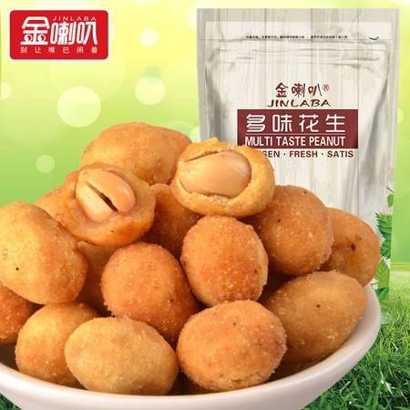 金喇叭 时尚坚果特产小吃多味花生 香酥脆皮花生豆花生米225g*3