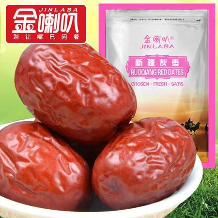 【买3送1】金喇叭 新疆特产 灰枣零食果干若羌大红枣子 玉枣 250g*2