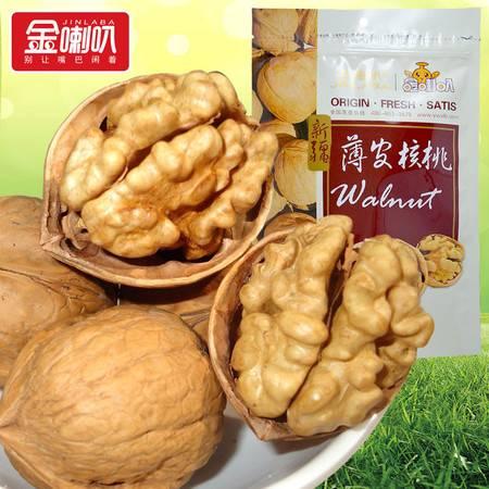 金喇叭孕妇核桃新疆特产野生零食纸皮大核桃坚果新货原味450g