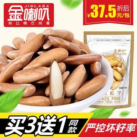 金喇叭 坚果零食大巴西松子 特级新货手剥开口松子仁150g