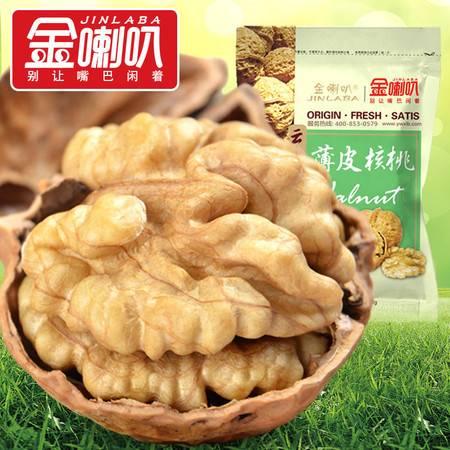 金喇叭坚果特产零食原味薄皮新鲜大云南孕妇纸皮核桃新货450g*2