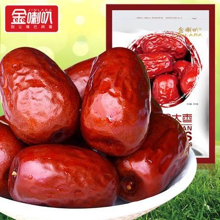 【金喇叭】 和田大红枣 新疆特产 零食干果 免洗骏枣 250g*4