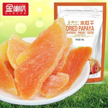 金喇叭休闲果脯美味水果干 广西特产美味蜜饯木瓜干 128g*3