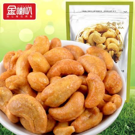金喇叭 坚果零食盐焗腰果腰果特产干果仁200g*2