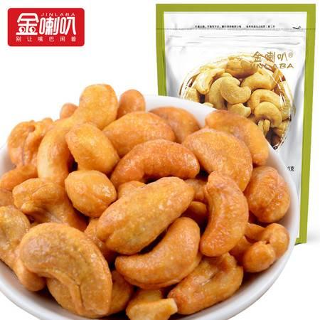 金喇叭 越南坚果蟹黄盐焗原味炭烧腰果 休闲零食干果仁200g