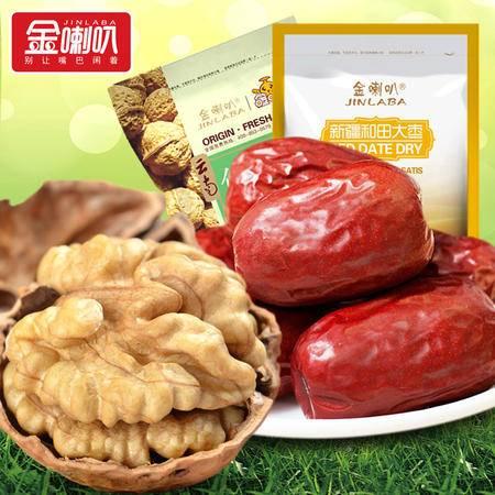 金喇叭云南薄皮核桃纸皮 新疆特产和田大红枣骏枣 孕妇组合 950g